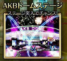 AKB48 バラの儀式 AKBドームステージ.JPG